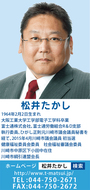 JR南武線連続立体交差事業(武蔵小杉駅〜尻手駅間)について