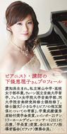 「ピアノで小さい頃から感動体験を―」3月に新規オープン!