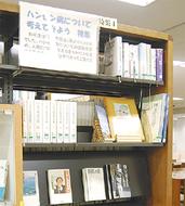 図書館でハンセン病特集