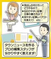 広報紙づくり講座本紙と区が協働で実施