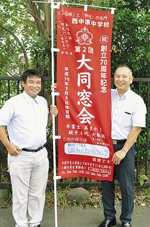 のぼりを手にする実行委員長の戸張さん(左)と事務局の尼野さん