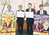 感謝状を手にする各社の代表と完成したポスター