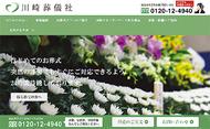 安心・安全な葬儀情報の提供へホームページを一新