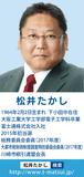 平成30年度予算案の審査から〜JR南武線連続立体交差事業〜