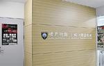 川崎東郵便局内にある横浜税関川崎外郵出張所
