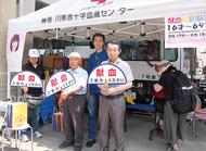 新城周辺で献血活動