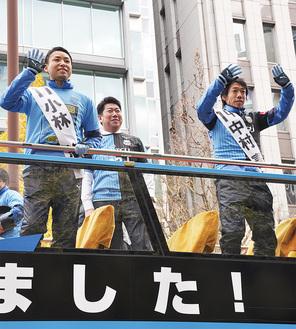市民やサポーターに手を振る小林選手(左)、中村選手(右)ら