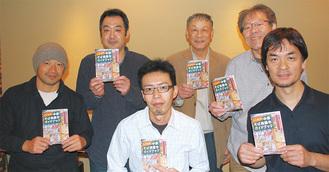 60周年記念冊子を手にする組合メンバー