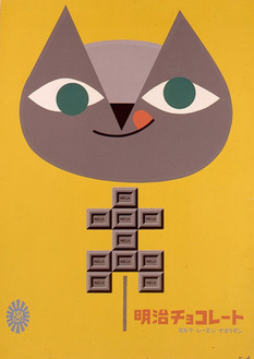 猫をモチーフにした大橋正さんの作品「明治チョコレート ミルク・レーズン・ナポリタン」