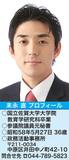「まちづくり委員長」に選出。川崎市を力強いまちへ―。