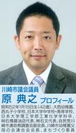 神奈川県後期高齢者医療広域連合議員に選出