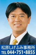 拉致問題の解決は川崎市民の願い