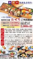 和洋中三段おせち2千円引