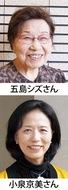 川崎から2人 聖火つなぐ
