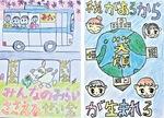 区内受賞者の村内ひなさんの作品(右)と伊藤範さんの作品