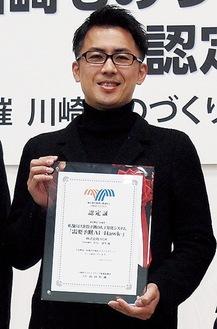 川崎ものづくりブランドの盾を手にする中川社長