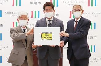 「川崎じもと応援券」をPRする福田市長(中央)ら