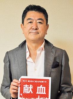献血を推進する織戸社長