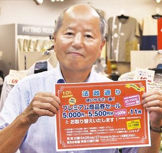 同商店街の川島副理事長