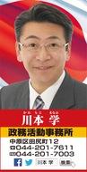 「経済産業常任委員会」副委員長に就任