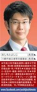 川崎版GoTo!?不公平な税配分を指摘