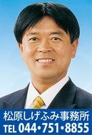 拉致問題解決は川崎市民の願い