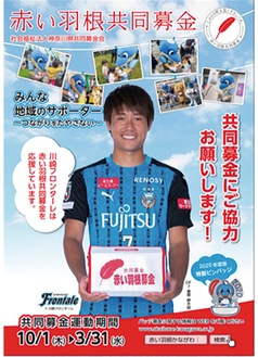 車屋選手が支援を呼び掛けるポスター©川崎フロンターレ