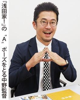 なかの りょうた/1973年生まれ。京都府出身。自主製作「チチを撮りに」(2013)で国内外14の賞に輝く。代表作に『湯を沸かすほどの熱い愛』(16)『長いお別れ』(19)。