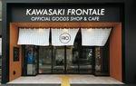 武蔵小杉駅前にある『FRO CAFE』 ©川崎フロンターレ