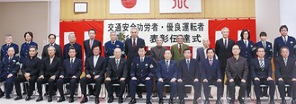 田島署長(前列中央)と今年の受章者の皆さん