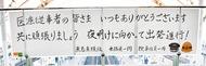 元住吉駅に横断幕