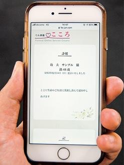 携帯電話から簡単に見ることができる(上)。実際に送られてくる画面(下=サンプル)