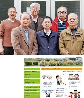 玉川地区の原新次会長(前列右)と井出会長(前列中央)ホームページ班メンバー/町会ホームページ