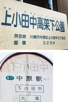 「こ」に修正された同公園の看板(上)/「下小田中」のバス停