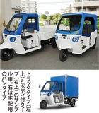「電気三輪自動車」で世界へ