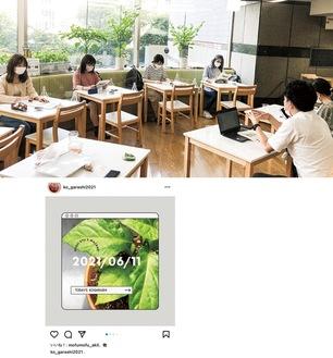 意見を交わす学生ら(上)、情報発信するインスタグラムのページ