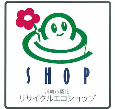 リサイクルエコショップ認定店が約160店増加