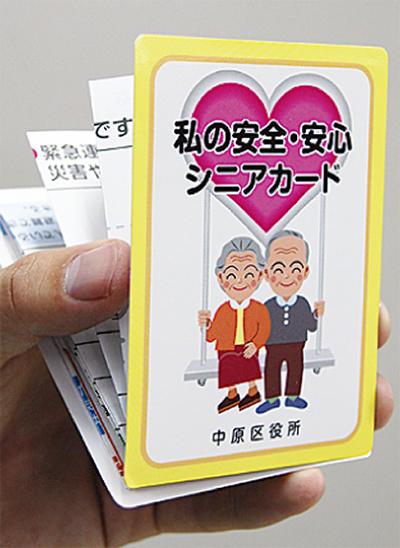 高齢者向けカード区役所などで配布