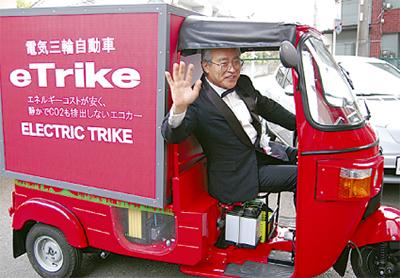 電気三輪自動車量産へ向け新工場