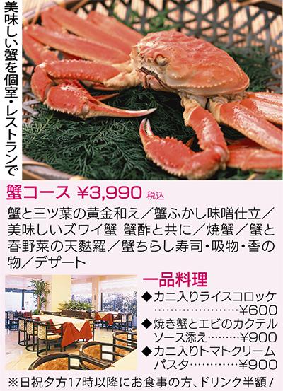 GW(ゴールデンウィーク)は人気の蟹フェア精養軒3店舗で競演!