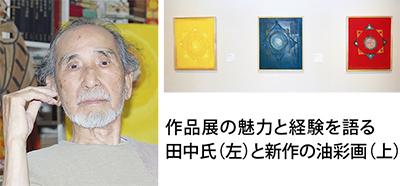 安井賞の田中作品ズラリ