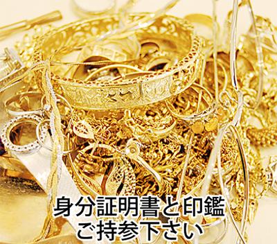 金・プラチナ買取定石リフォーム・修理