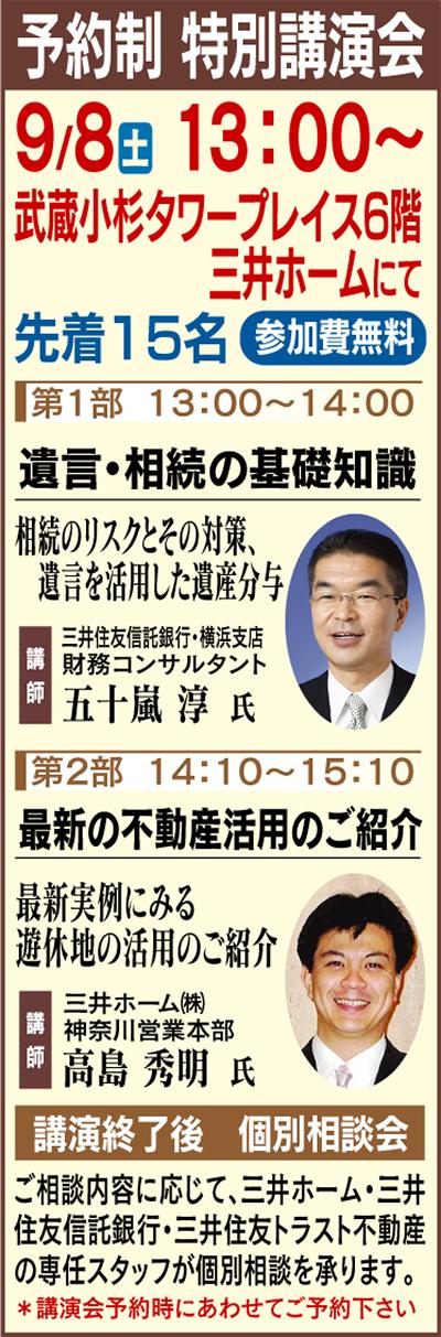 相続・遺言・不動産活用の無料講演会