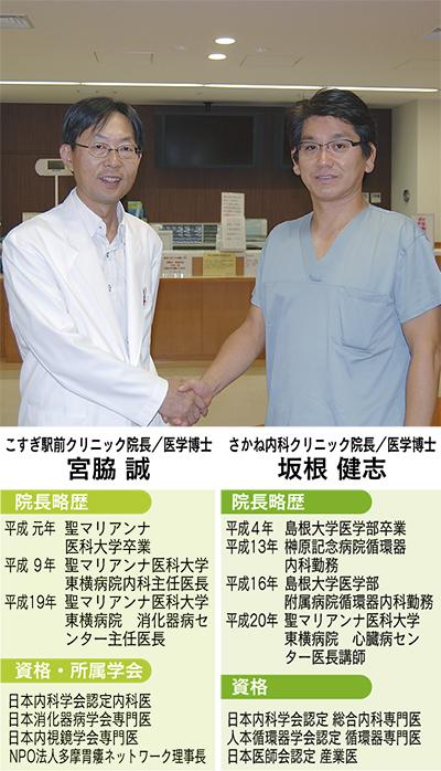 医療提携で質の高い地域医療目指す
