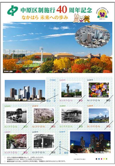40周年記念切手を販売