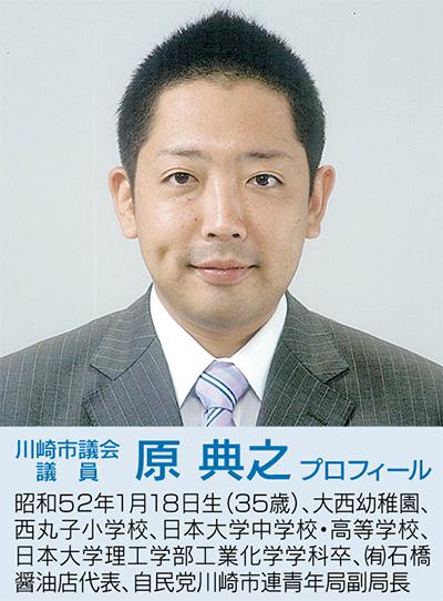 川崎市議会代表質問