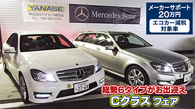 メルセデス・ベンツCクラスがヤナセ川崎支店に集結