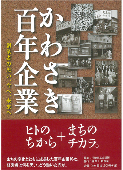 『かわさき百年企業』発刊