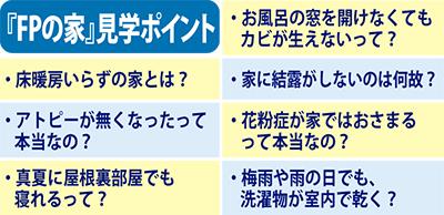 北海道発「FPの家」も選択肢に