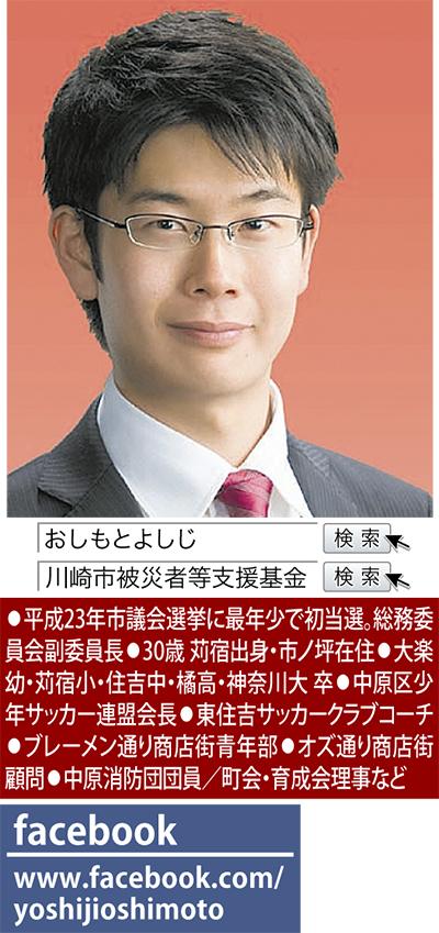 東京五輪で、川崎の子供達に夢を!